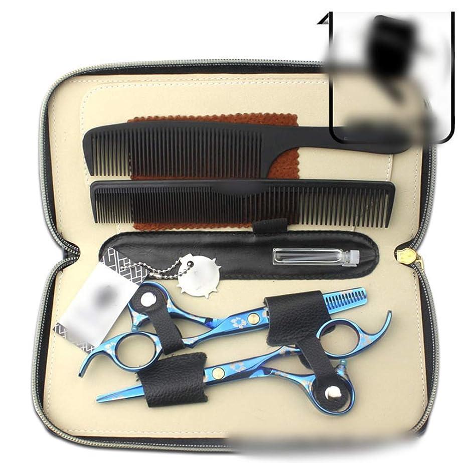 仮称アウターシャーロットブロンテ6.0インチのヘアカラーはさみセット、ブルーチェリープロ理髪ツールセット モデリングツール (色 : 青)