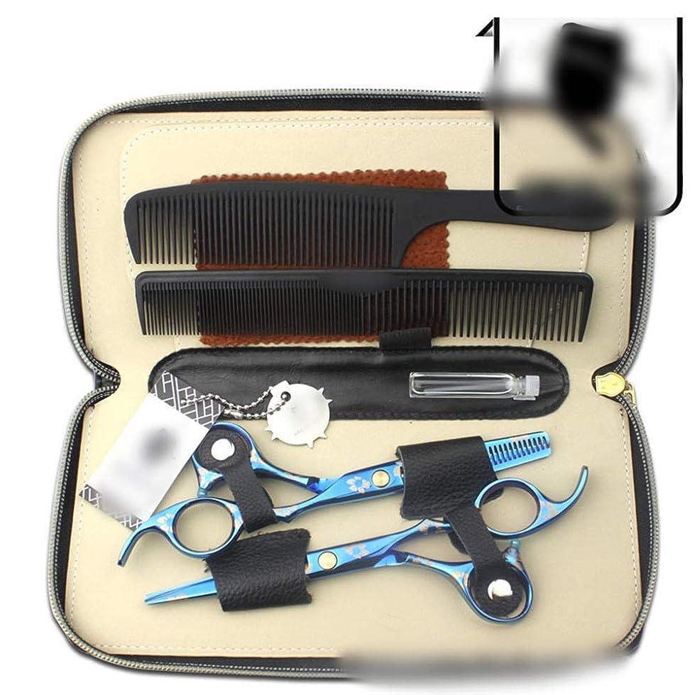 いう思慮深い排泄物6.0インチのヘアカラーはさみセット、ブルーチェリープロ理髪ツールセット ヘアケア (色 : 青)