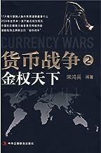 Money Wars 2: Privilege World of Gold (Edição Chinesa)
