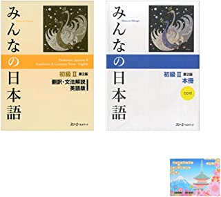 Minna No Nihongo Beginner II -2Books Bundle Set , Main Textbook , Translation & Grammar Note English Ver - Second Edition , Original Sticky Notes