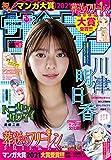 週刊少年サンデー 2021年17号(2021年3月24日発売) [雑誌]