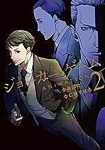 表紙: ジョーカー・ゲーム THE ANIMATION 2巻 (ブレイドコミックス)   柳広司