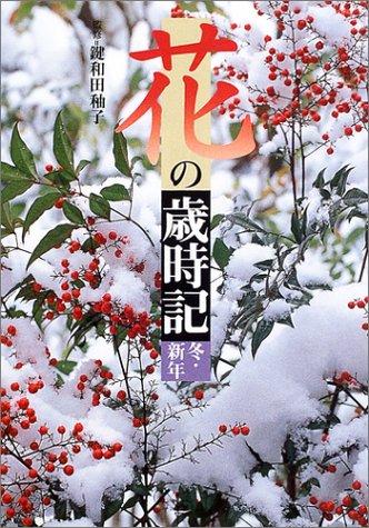 花の歳時記 冬・新年