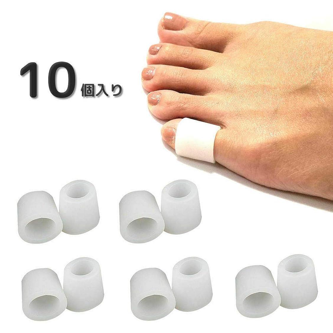 直接魔女挑むLumiele 指や爪の保護キャップ 足爪 足指 柔らかシリコン サポーター 小指 指サック 5セット 10個入り