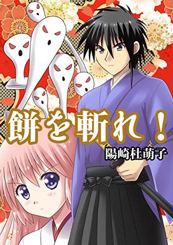 MOCHIWOKIRE (Japanese Edition)