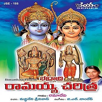 Badrachala Raamayya Charithra