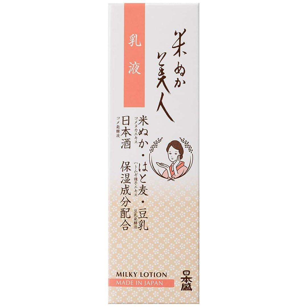 連帯マーティンルーサーキングジュニア障害者日本盛 米ぬか美人 乳液 100mL(無香料 無着色)