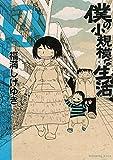 僕の小規模な生活(4) (モーニングコミックス)