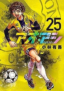 アオアシ コミック 1-25巻セット