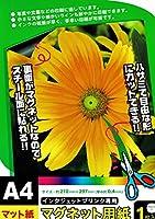マグネット用紙 A4サイズ インクジェットプリンタ専用(マットタイプ)