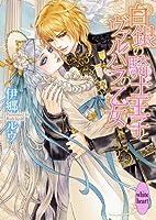 白銀の騎士王子とヴァルハラの乙女 (講談社X文庫)