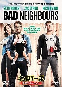ネイバーズ (2014) Neighbors