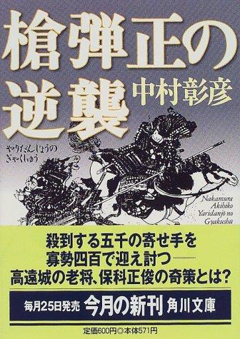 槍弾正の逆襲 (角川文庫)の詳細を見る