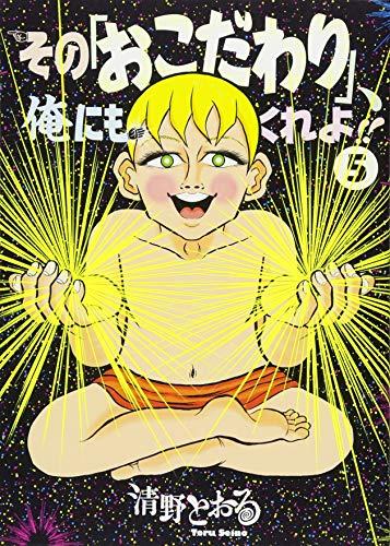 その「おこだわり」、俺にもくれよ!!(5) (ワイドKC) - 清野 とおる