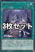 【3枚セット】遊戯王 BODE-JP053 龍相剣現 (日本語版 レア) バースト・オブ・デスティニー