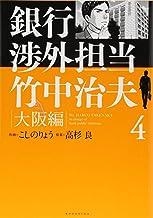 銀行渉外担当 竹中治夫 大阪編(4) (KCデラックス)