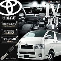 【シェアスタイル】ハイエース/レジアスエース 200系 4型 TRH 214,219,224,229 LEDルームランプ[K]