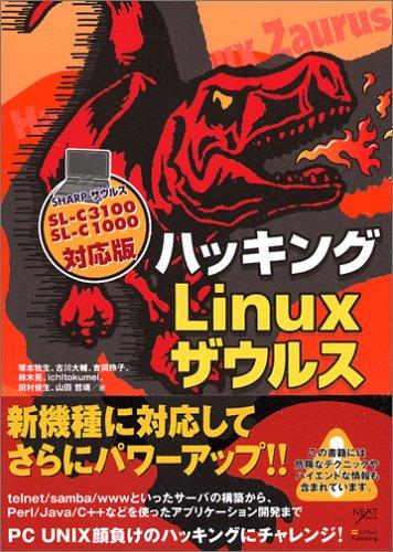 ハッキングLinuxザウルス SL-C3100/SL-C1000対応版