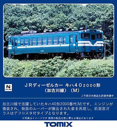 TOMIX Nゲージ JR キハ40 2000形 加古川線 (M) 9453 鉄道模型 ディーゼルカー