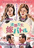 波瀾万丈嫁バトル DVD-BOX2[DVD]
