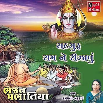 Sadguru Ram Ne Rijavu