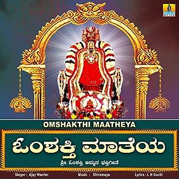 Omsakthi Maatheya - Single