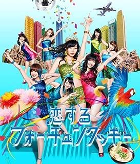 恋するフォーチュンクッキーType B(通常版)(多売特典あり)