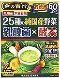 25種の純国産野菜 乳酸菌×酵素60包