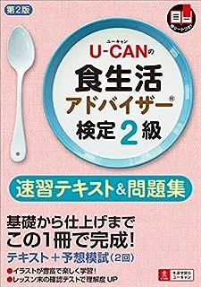 U-CANの食生活アドバイザー®検定2級速習テキスト&問題集 第2版【予想模擬試験つき(2回分)】 (ユーキャンの資格試験シリーズ)