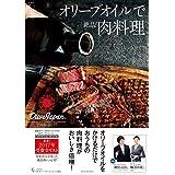 オリーブオイルで絶品!肉料理 ~国際オリーブオイルコンテスト『オリーブジャパン』2016-2017~ 日本オリーブオイルソムリエ協会