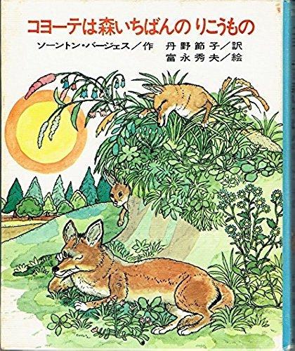 バージェス・アニマル・ブックス 〈11〉コヨーテは森いちばんのりこうものの詳細を見る