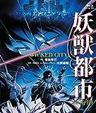 妖獣都市 Blu-ray BOX[Blu-ray/ブルーレイ]