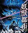 妖獣都市 Blu-ray BOX(初回生産限定)