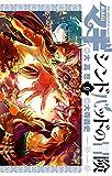 マギ シンドバッドの冒険(9) (裏少年サンデーコミックス)