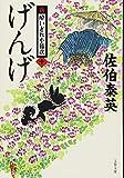 げんげ 新・酔いどれ小籐次(十) (文春文庫)
