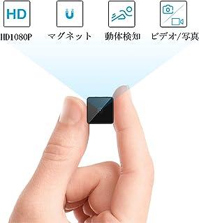 超小型カメラ 隠し 防犯監視カメラ Gumgood 長時間録画 1080P高画質 動き検知 スパイカメラ ミニカメラ マイク マグネット内蔵 屋外/屋内用 携帯便利 日本語取扱付き