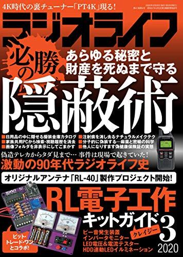 ラジオライフ2020年 3月号 [雑誌]
