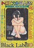 ナナとカオル Black Label  2  トロピカル同人誌つき初回限定版 (ジェッツコミックス)