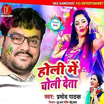 Holi Me Choli Deta - Single
