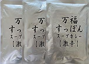 万福 レトルトの匠が作った 激辛 すっぽんスープカレー (180g×3パック)