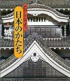 さがしてみよう日本のかたち〈2〉城