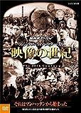 NHKスペシャル デジタルリマスター版 映像の世紀 第3集 それはマンハッタンから始...[DVD]