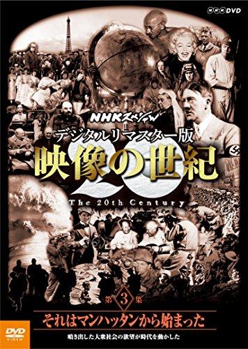 NHKスペシャル デジタルリマスター版 映像の世紀 第3集 それはマンハッタンから始まった 噴き出した大衆社会の欲望が時代を動かした [DVD]