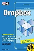 表紙: できるポケット+ Dropbox できるポケット+シリーズ | するぷ