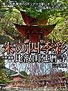 朱の四季彩 世界遺産 比叡山延暦寺 SlowPhoto