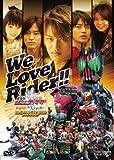 We Love Rider!!-「劇場版 仮面ライダーディケイド オールライダー 対...[DVD]