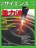 日経サイエンス2016年5月号