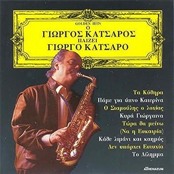 O Giorgos Katsaros Paizei Giorgo Katsaro