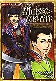 幕末・維新人物伝 吉田松陰と高杉晋作 (コミック版 日本の歴史)