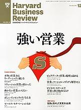 Harvard Business Review (ハーバード・ビジネス・レビュー) 2012年 12月号 [雑誌]